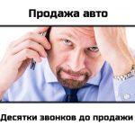 prodazha-avto-decyatki-zvonkov-do-prodazhi
