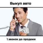 vikup-avto-1-zvonok-do-prodazhi