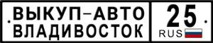 Срочный выкуп автомобилей в ВладивостокеЭ