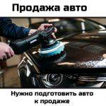 prodazha-avto-predprodazhnaya-podgotovka